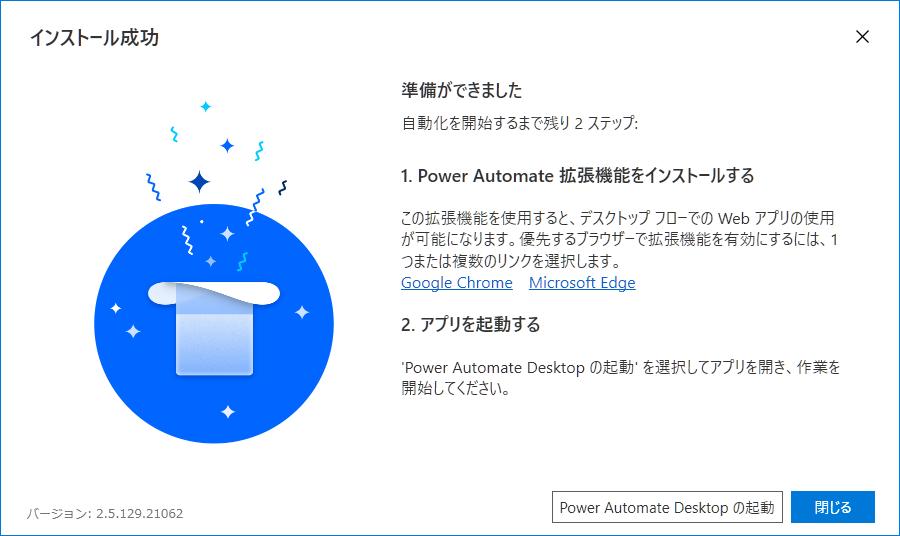 RPA Power Automate Deskto