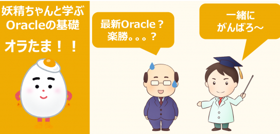 Oracle Databaseを学ぼうオラたま