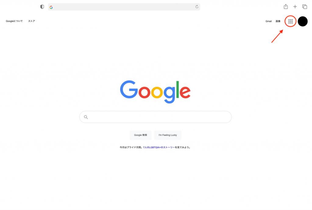Googleスライド